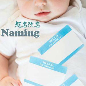 韋言真 - 嬰兒成人改名