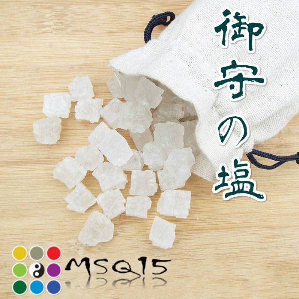 水晶消磁淨化專用御守鹽