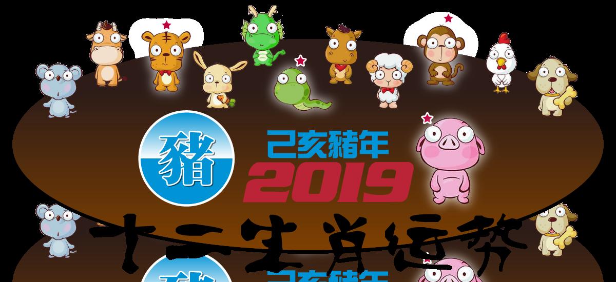 2019 十二生肖運勢