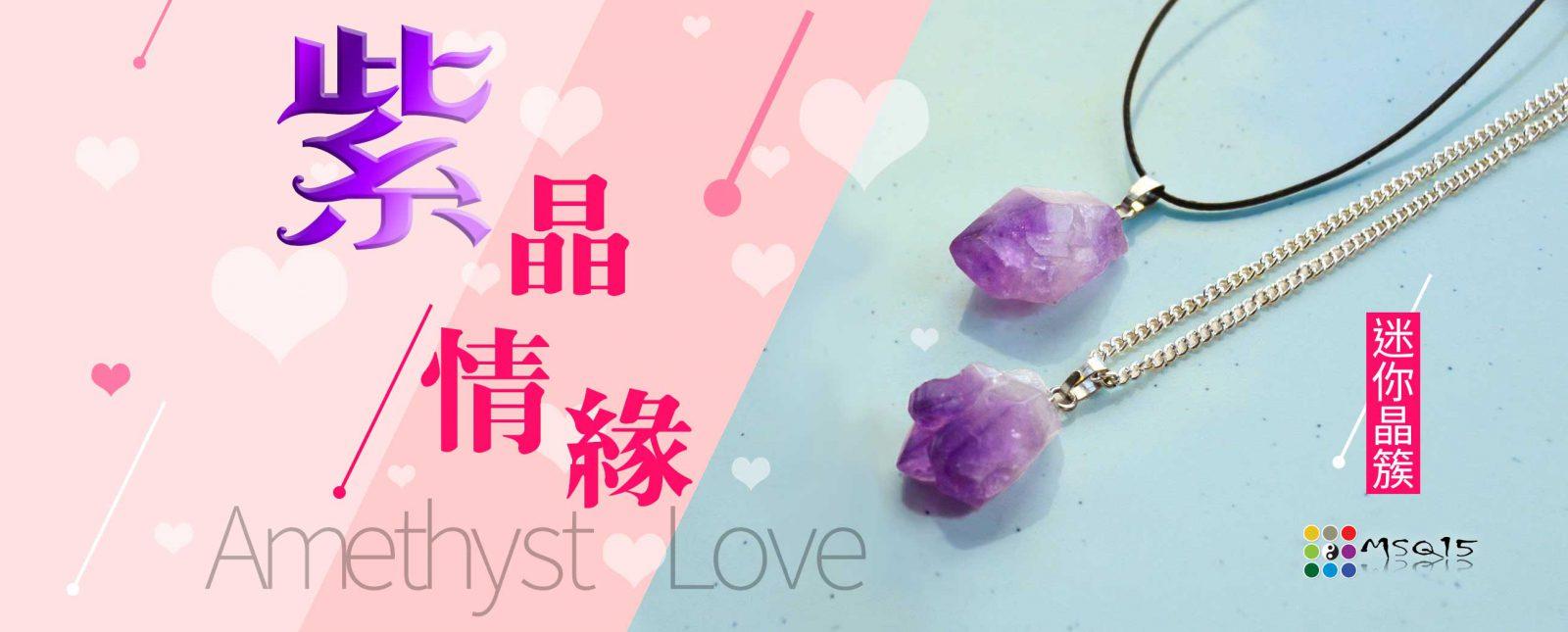 薰衣草紫水晶塊原石小吊墜