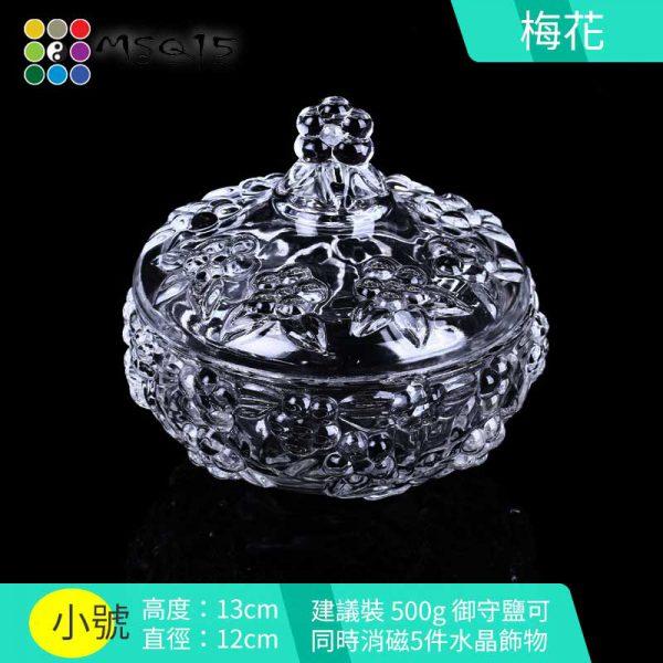 淨化水晶玻璃消磁碗 - 梅花款小號