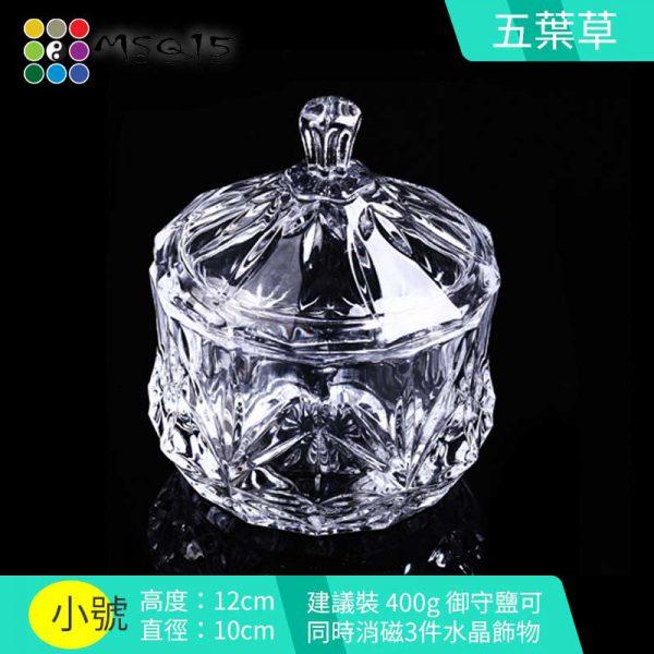淨化水晶玻璃消磁碗 - 五葉草款小號