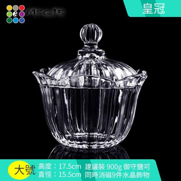 淨化水晶玻璃消磁碗 - 皇冠款大號