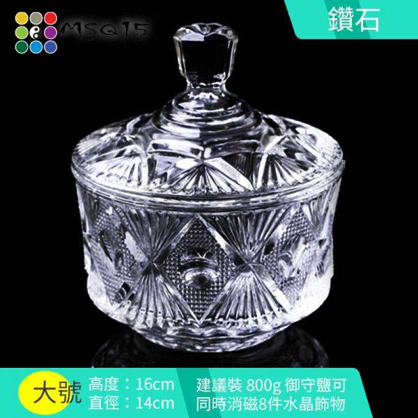 淨化水晶玻璃消磁碗 - 鑽石款大號