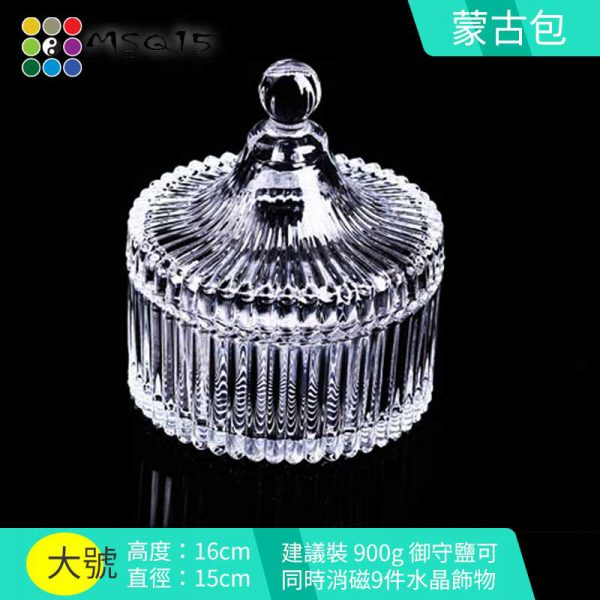 淨化水晶玻璃消磁碗 - 蒙古包款大號