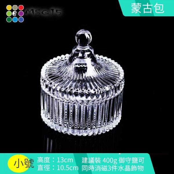 淨化水晶玻璃消磁碗 - 蒙古包款小號