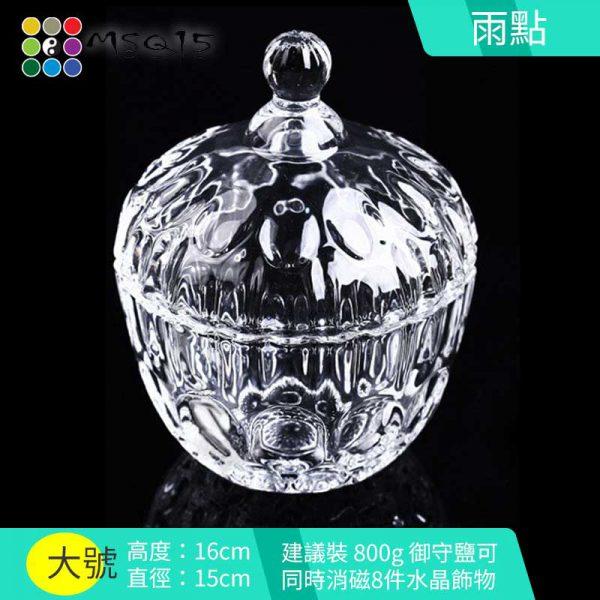 淨化水晶玻璃消磁碗 - 雨點款大號