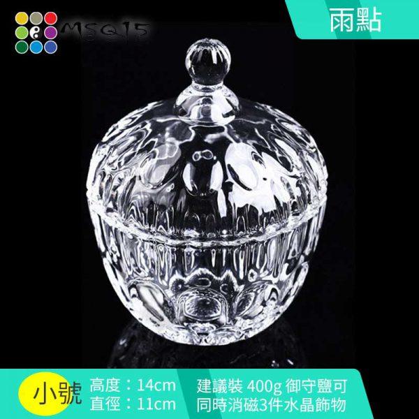 淨化水晶玻璃消磁碗 - 雨點款小號