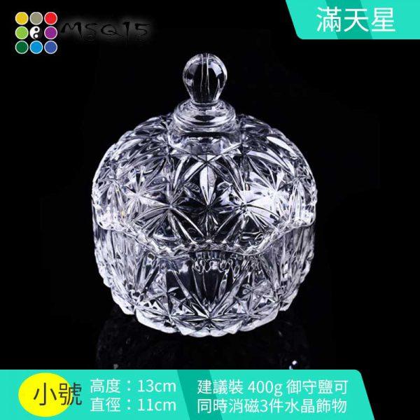 淨化水晶玻璃消磁碗 - 滿天星款小號