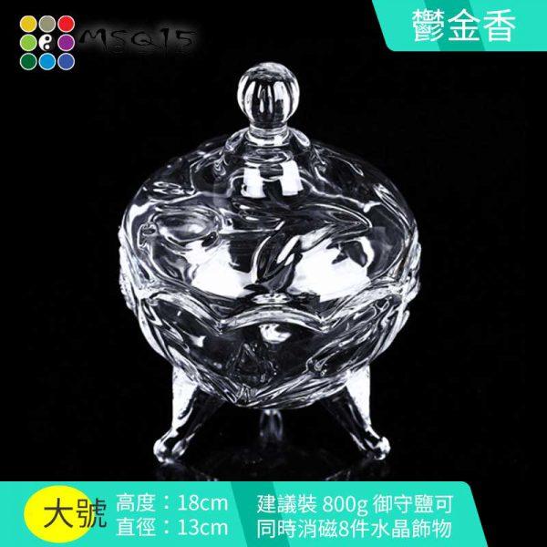 淨化水晶玻璃消磁碗 - 鬱金香款大號