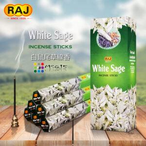 RAJ印度香 白鼠尾草White Sage淨化線香