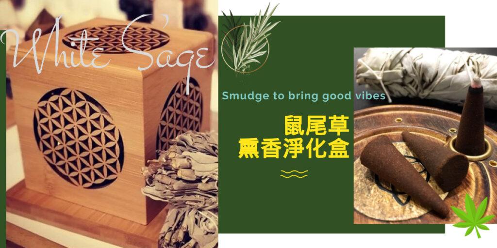 鼠尾草熏香淨化盒